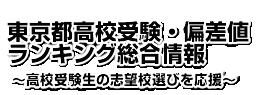 東京都高校受験・偏差値ランキング総合情報